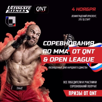 53 турнир OPEN LEAGUE
