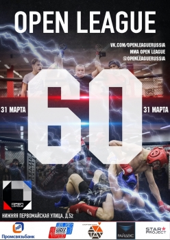 60 турнир OPEN LEAGUE